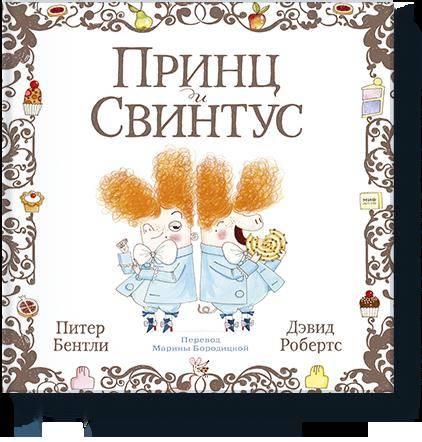 Купить Принц и Свинтус, Манн, Иванов и Фербер
