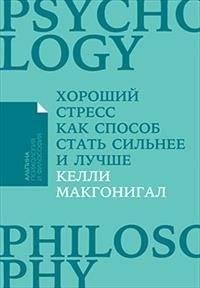 Купить Книги по саморазвитию и мотивации, Хороший стресс как способ стать сильнее и лучше, Альпина Паблишер