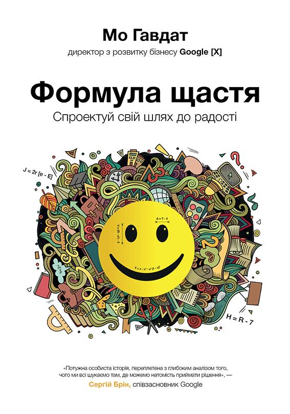 Купить Книги по саморазвитию и мотивации, Формула щастя: спроектуй свій шлях до радості, K.Fund