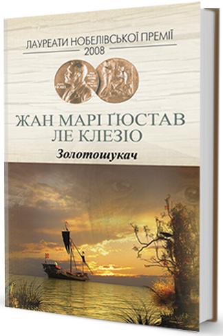 Купить Золотошукач, Видавництво Жупанського