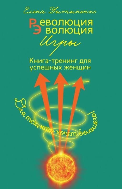 Купить Революция Эволюция книга-тренинг для успешных женщин, Саммит-книга