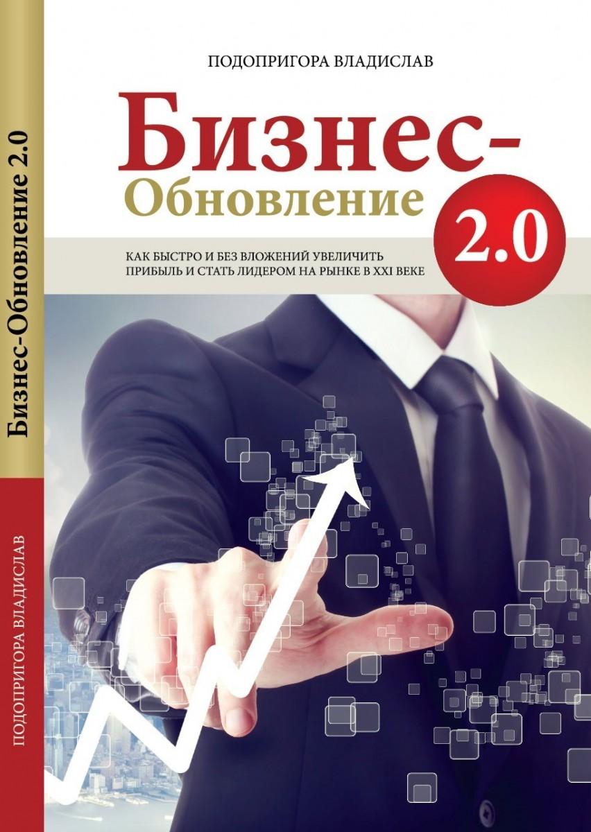 Купить Бизнес-Обновление 2.0, IPIO