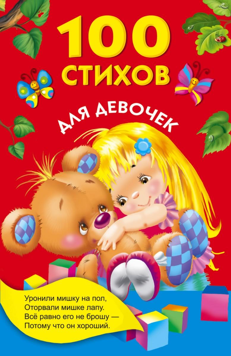 Фото и стихи детям