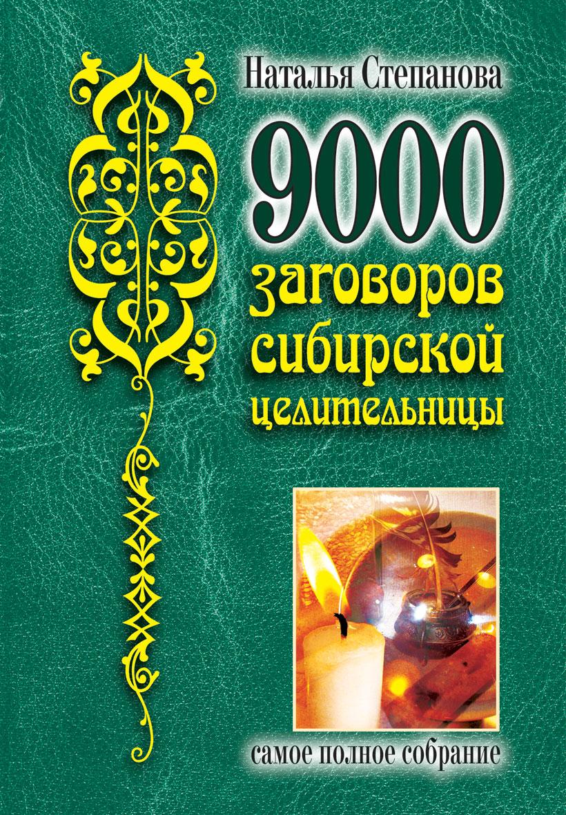 Здоровье, 9000 заговоров сибирской целительницы, Рипол Классик  - купить со скидкой