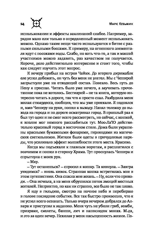 НАСЛЕДНИК МАГА МАРК КУЗЬМИН ФБ2 СКАЧАТЬ БЕСПЛАТНО