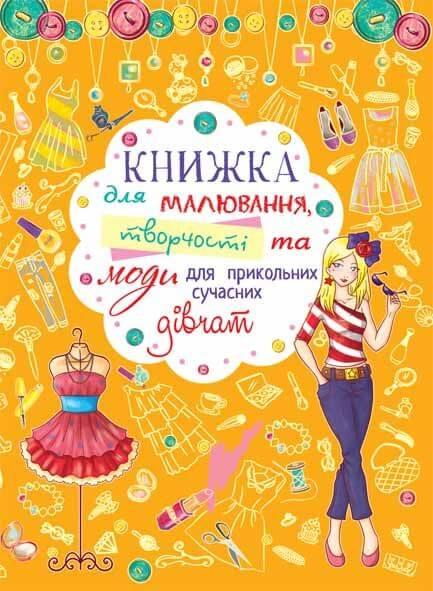 Купить Книги для девочек, Книжка для малювання, творчості та моди для прикольних сучасних дівчат, Crystal Book