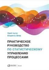 Купить Бизнес-книги, Практическое руководство по статистическому управлению процессами, Альпина Паблишер