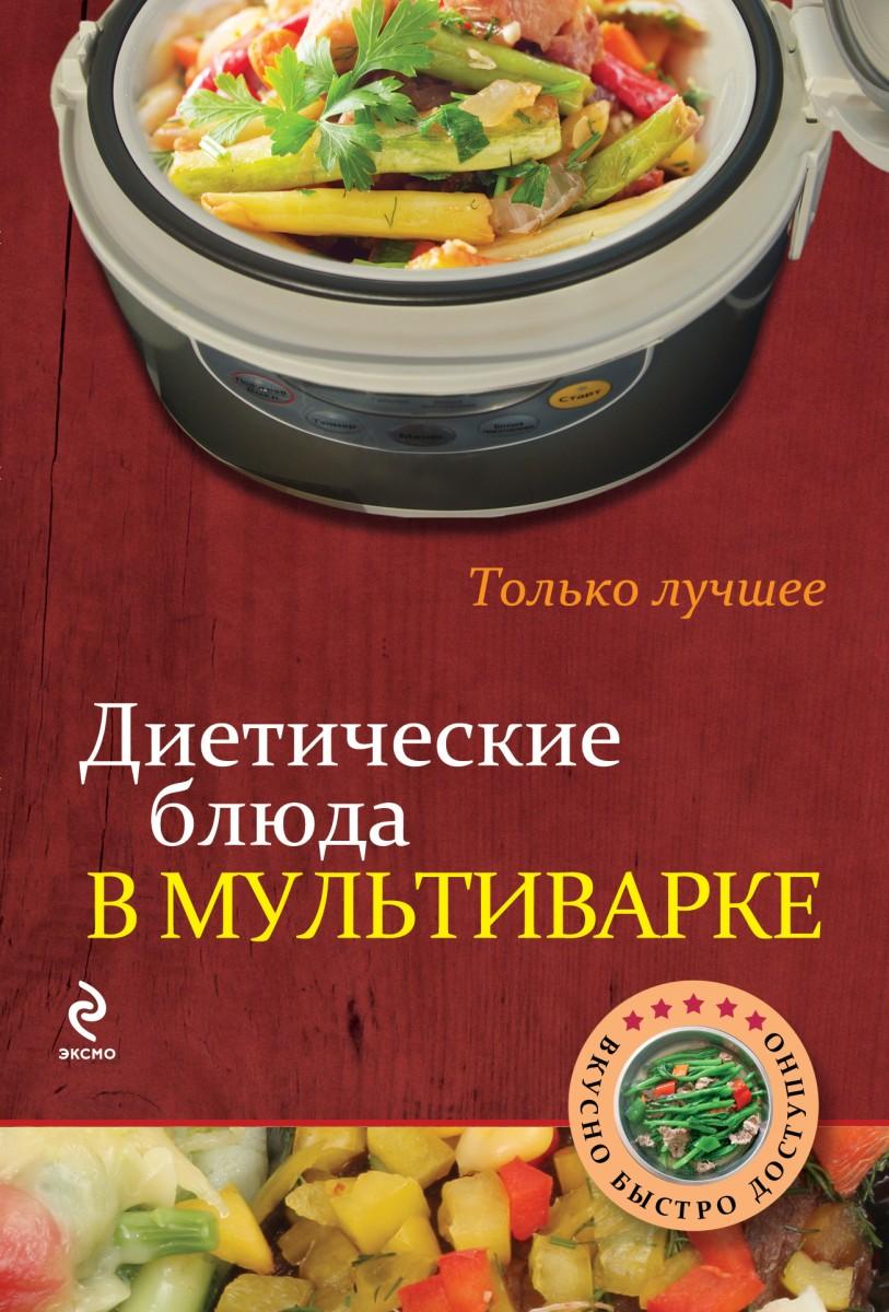 Кулинарные Рецепты Похудения. Диетические блюда для похудения. Рецепты блюд с низкой калорийностью продуктов