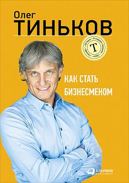 Купить Бизнес-книги, Как стать бизнесменом, Альпина Паблишер
