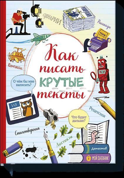 Купить Как писать крутые тексты, Манн, Иванов и Фербер