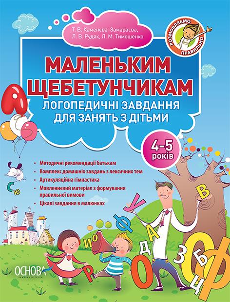 Купить Маленьким щебетунчикам. Логопедичні завдання для занять батьків з дітьми (4-5 років), 4Mamas
