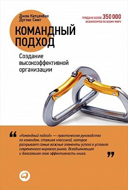 Купить Командный подход: Создание высокоэффективной организации (обложка), Альпина Паблишер