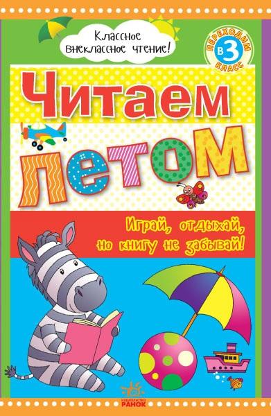 Купить Класне позакласне читання: Читаем летом, переходим в 3 класс (р), Ранок