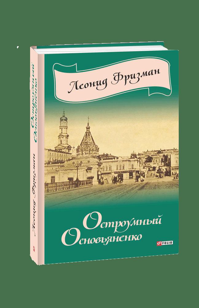 Купить Биография, Мемуары, Остроумный Основьяненко, Фолио