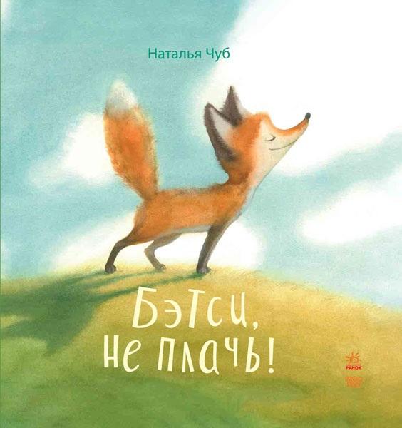 Купить Казкотерапія: Бетси, не плач! (р), Ранок