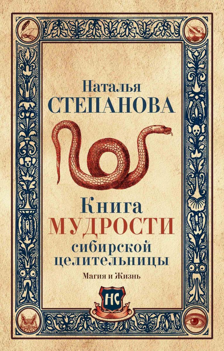 Купить Книга мудрости сибирской целительницы, Рипол Классик
