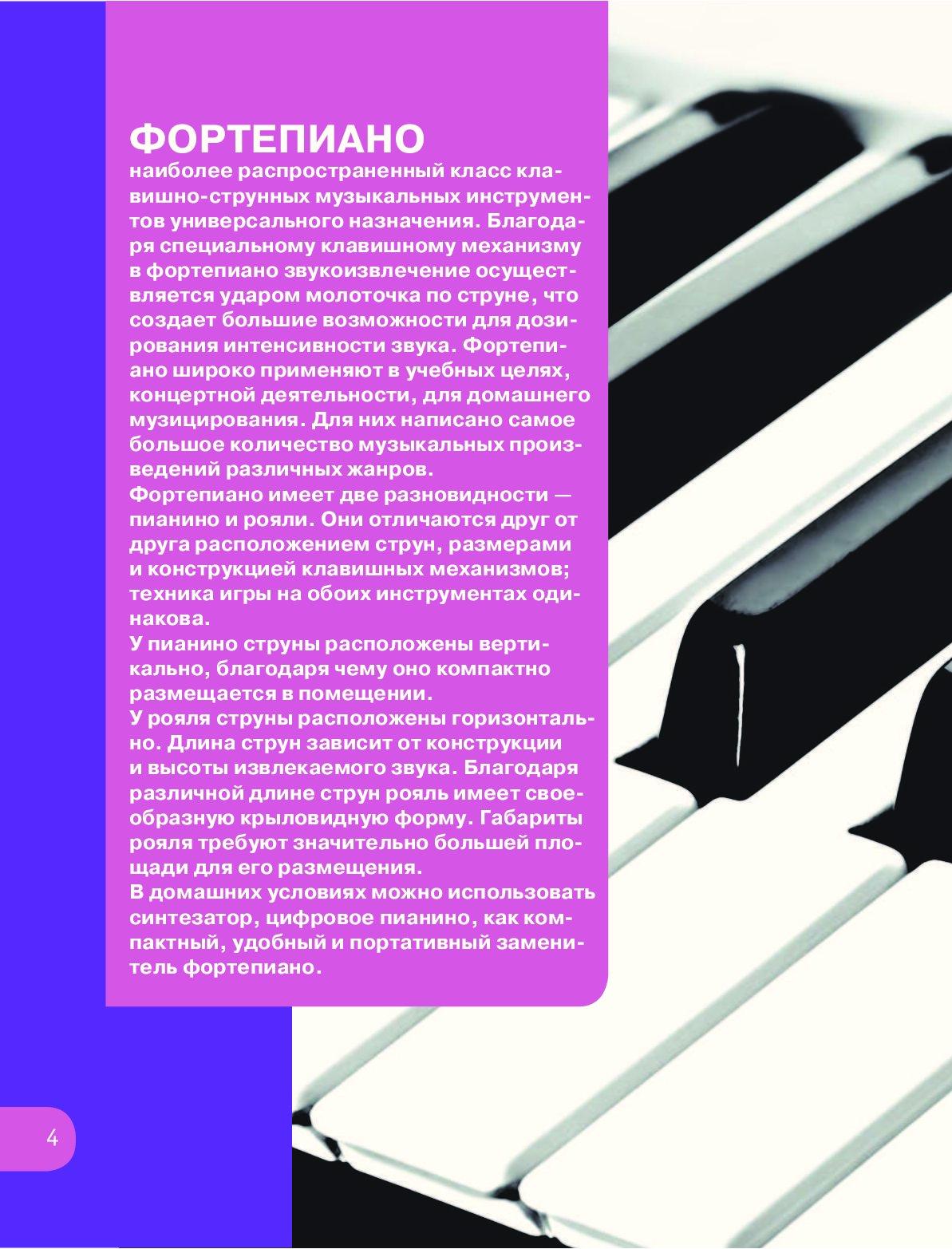 Как часто нужно настраивать пианино — Блокнот