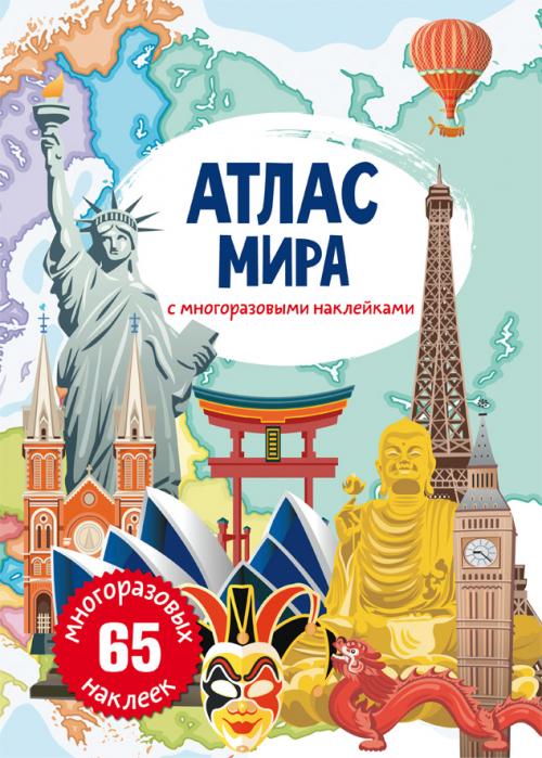 Купить Обучение, Атлас мира с многоразовыми наклейками, Crystal Book
