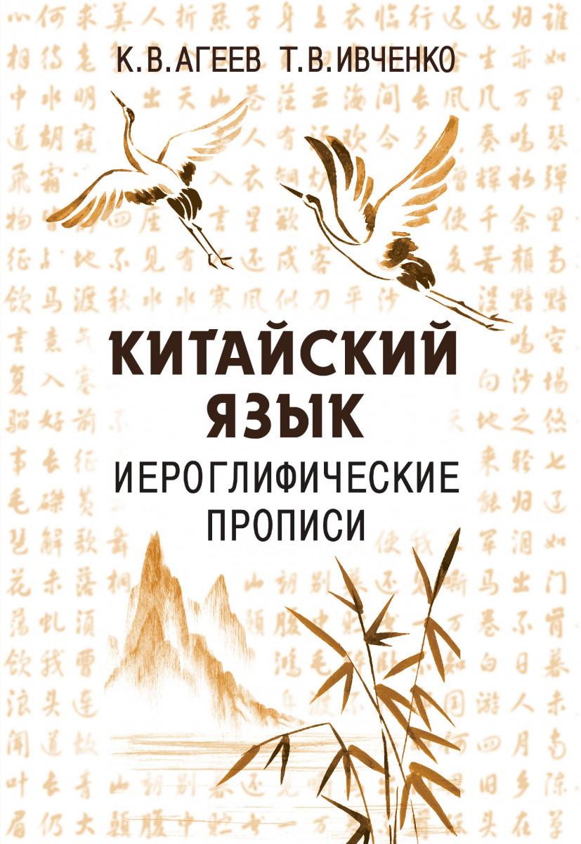 Купить Китайский язык. Иероглифические прописи, АСТ