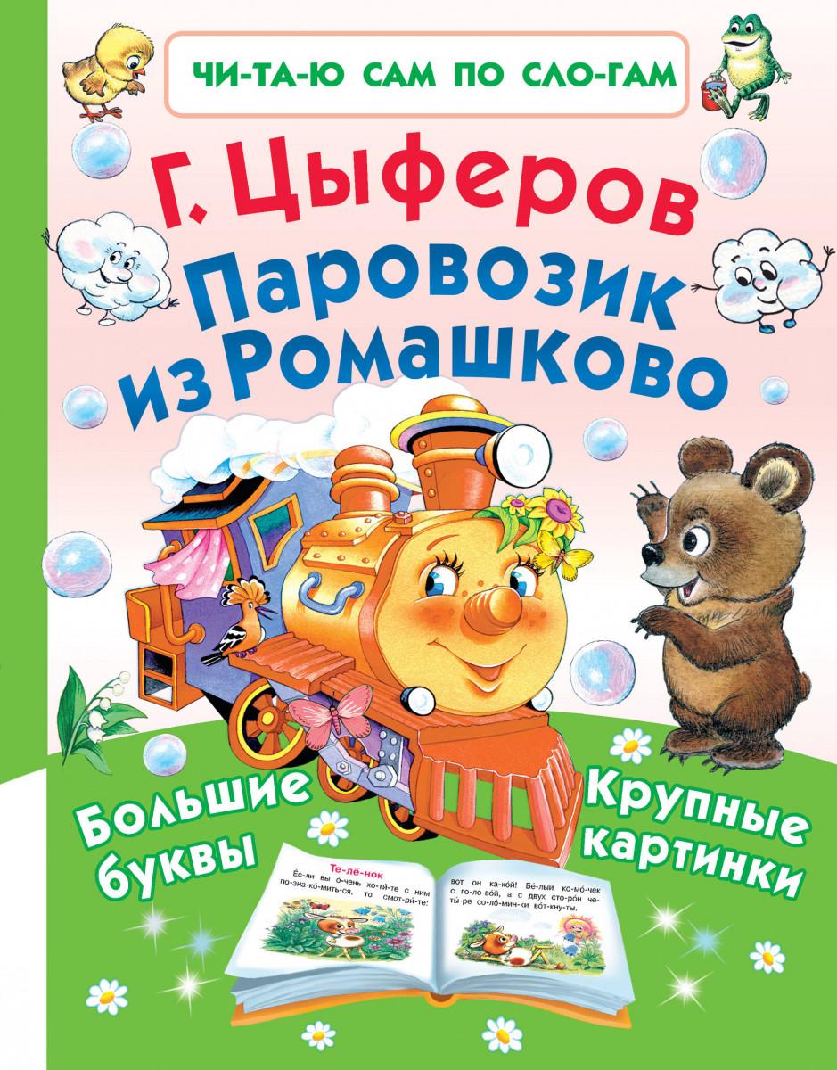 Купить Паровозик из Ромашково, АСТ
