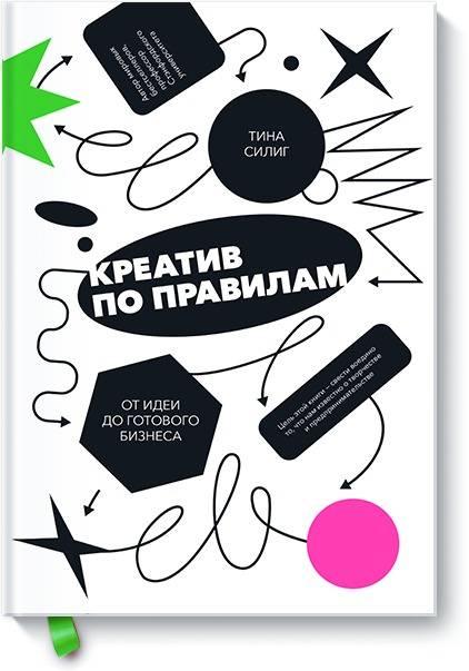 Купить Бизнес-книги, Креатив по правилам. От идеи до готового бизнеса, Манн, Иванов и Фербер