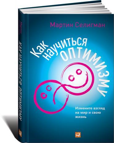 Купить Книги по психологии, Как научиться оптимизму: Измените взгляд на мир и свою жизнь, Альпина Паблишер