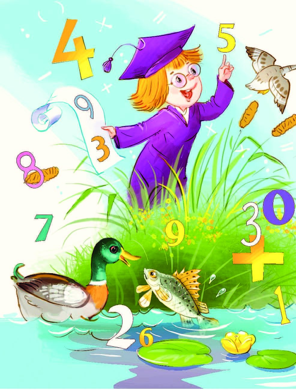 Всякие, открытка про математику