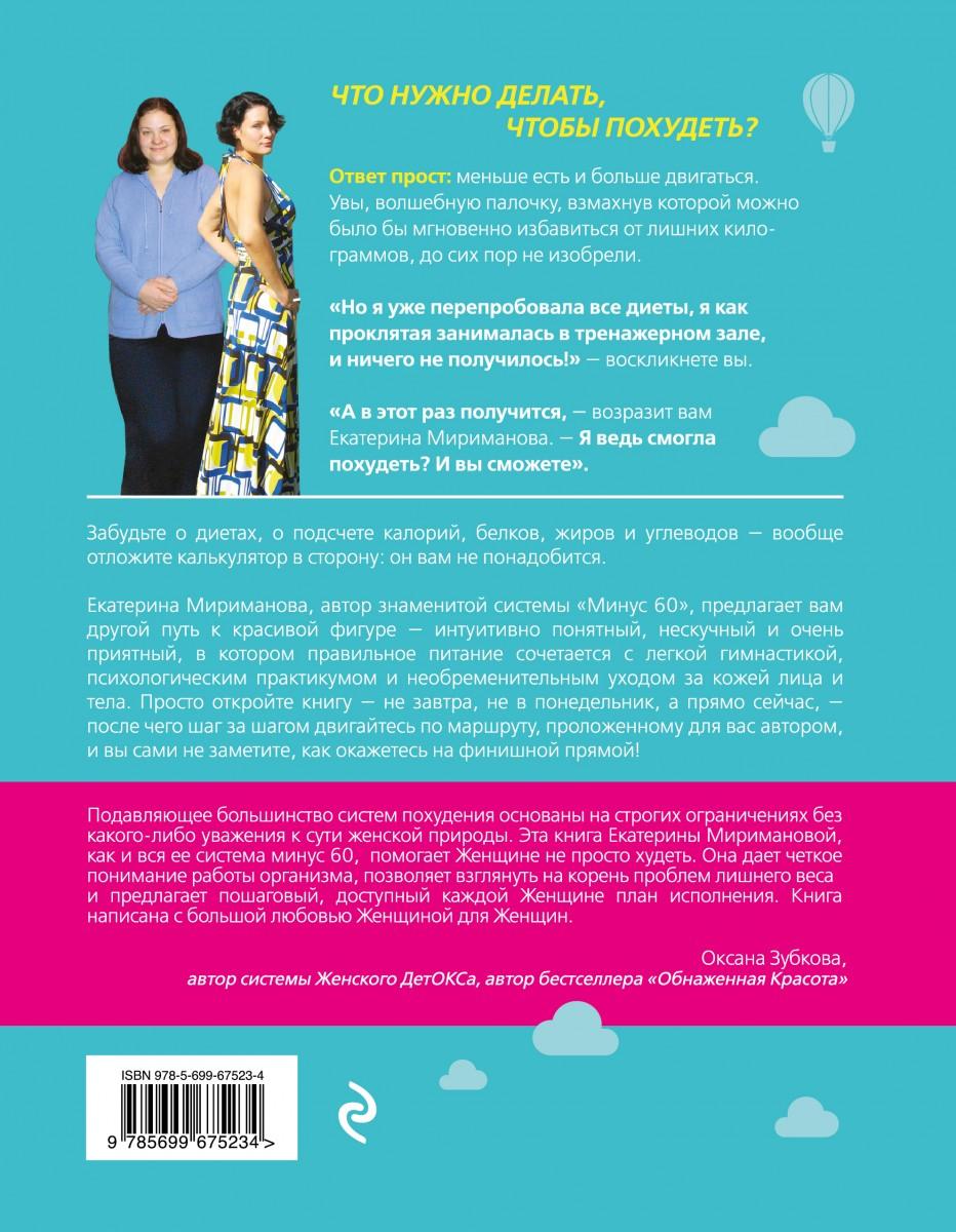 Мириманово система похудения