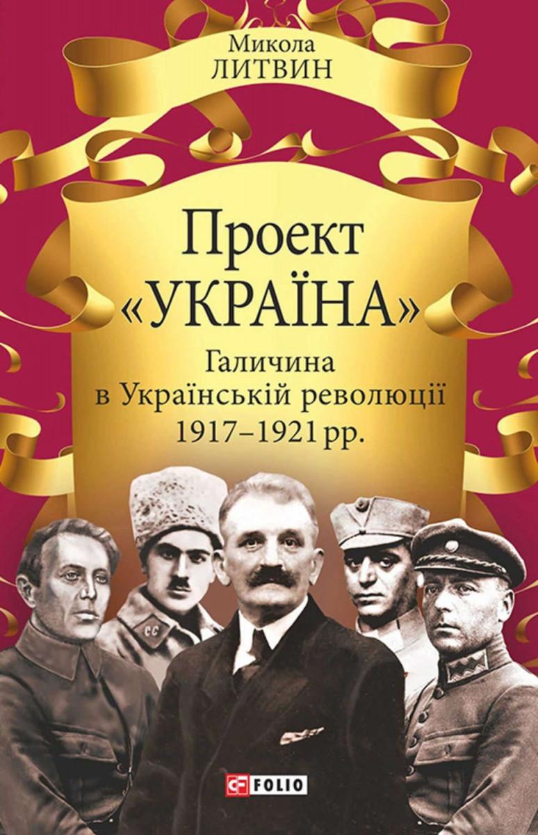 Купить Проект Україна . Галичина в Українській революції 1917-1921 рр., Фолио