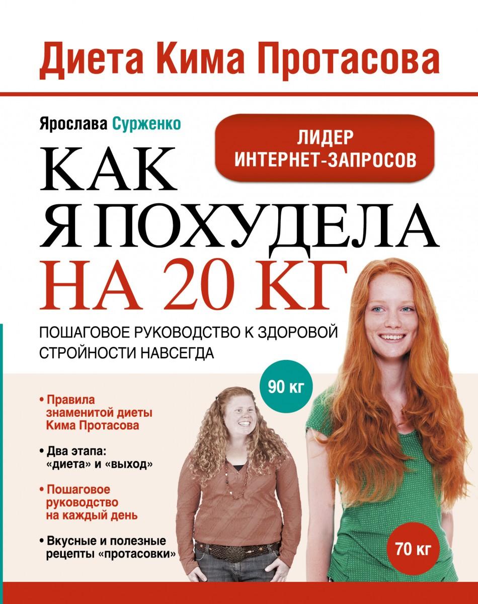 Книгу Как Похудеть.