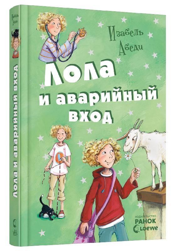 Купить Усі пригоди Лоли: Лола и аварийный вход: кн. 5 (р) Н.И.К., Ранок