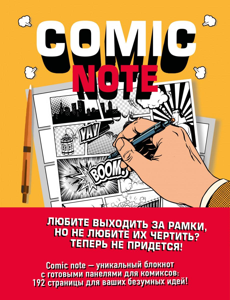Купить Comic Note. Скетчбук для создания собственного комикса, Эксмо