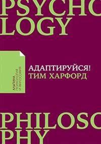 Купить Книги по психологии бизнеса, Адаптируйся: Как неудачи приводят к успеху + Покет, Альпина Паблишер