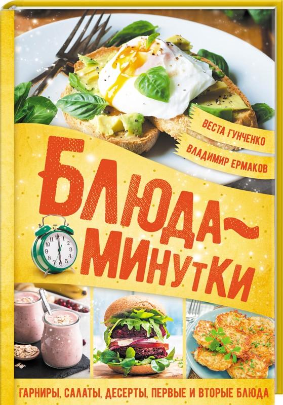 Купить Блюда-минутки. Гарниры, салаты, первые и вторые блюда, Клуб Семейного Досуга