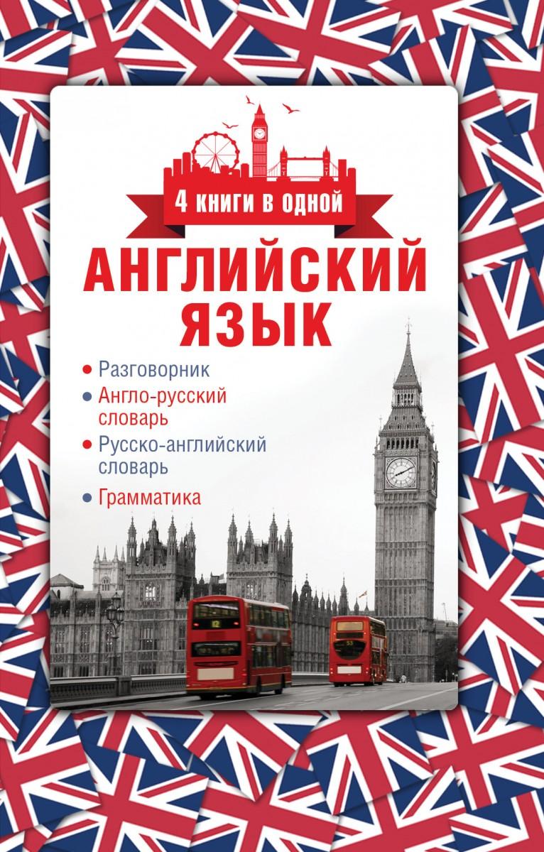 Купить Английский язык. 4 книги в одной: разговорник, англо-русский словарь, русско-английский словарь, грамматика, АСТ