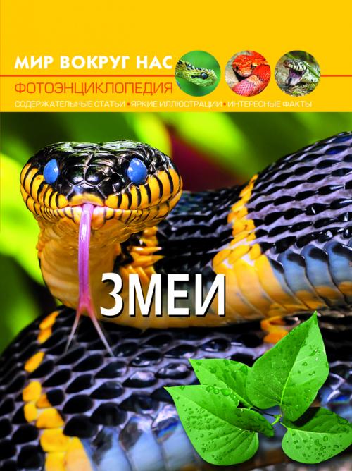 Купить Познавательная литература, Мир вокруг нас. Змеи, Crystal Book