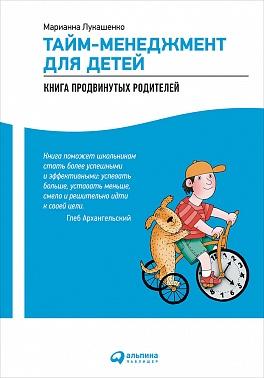 Бизнес-книги, Тайм-менеджмент для детей: Книга продвинутых родителей, Альпина Паблишер  - купить со скидкой