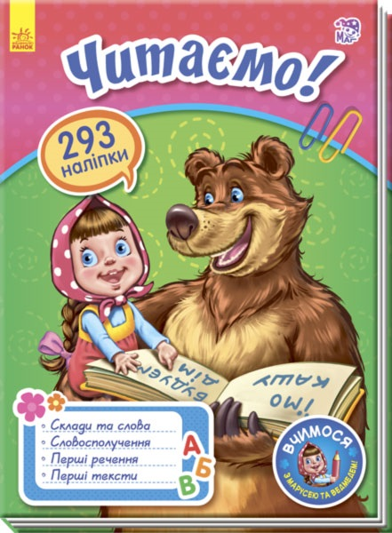 Купить Вчимося з Марусею та Ведмедем : Читаємо! (у), Ранок