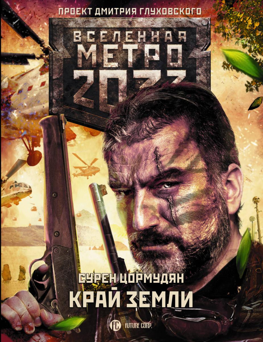 Купить Метро 2033: Край земли. Затерянный рай, АСТ