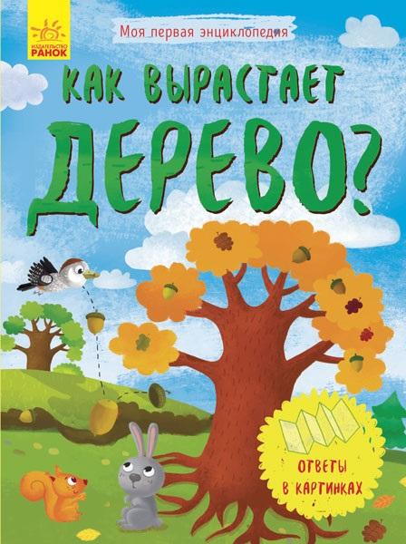 Купить Моя перша енциклопедія: Как вырастает дерево?, Ранок