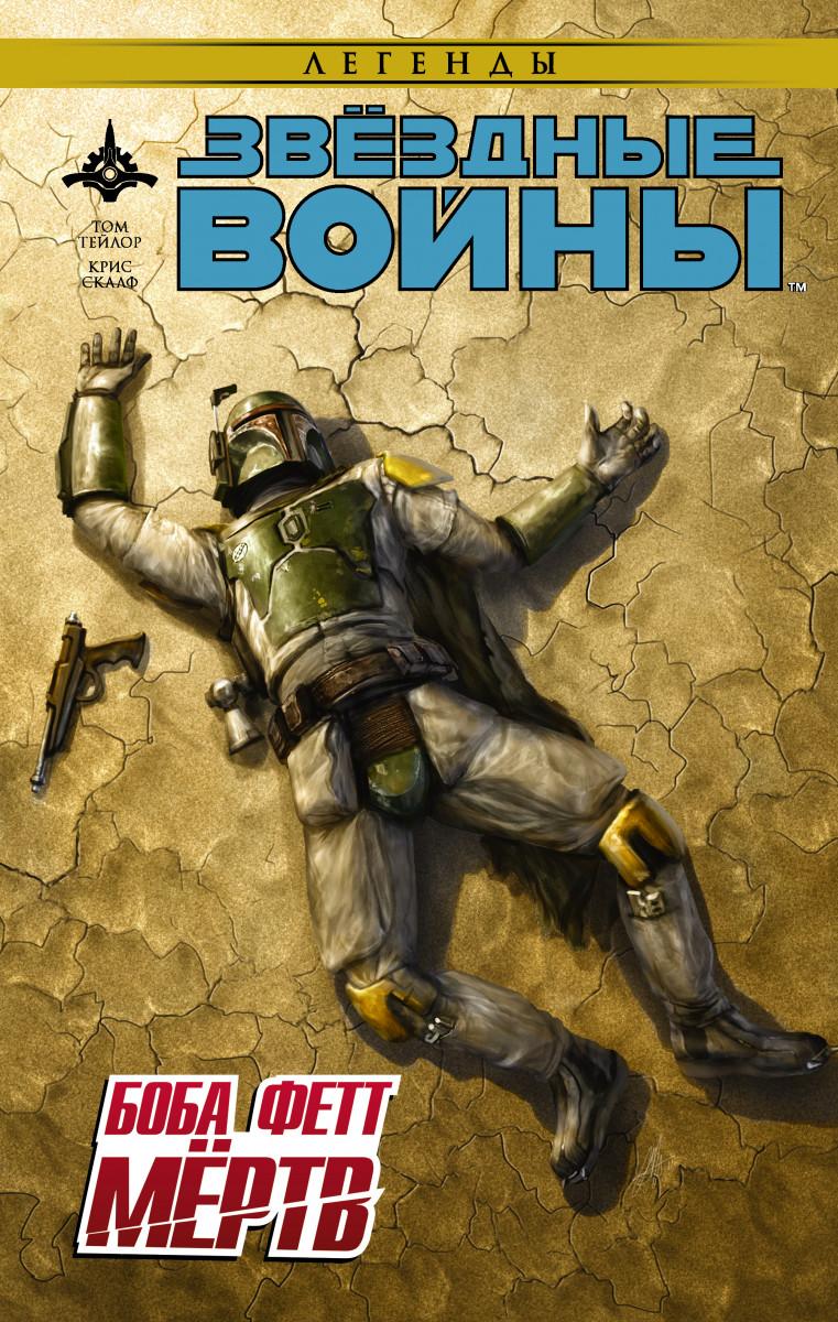 Купить Звёздные войны: Боба Фетт мёртв, АСТ