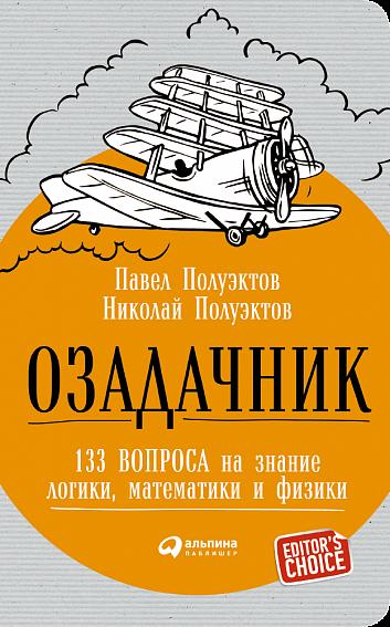 Купить Книги по саморазвитию и мотивации, Озадачник: 133 вопроса на знание логики, математики и физики (обложка), Альпина Паблишер