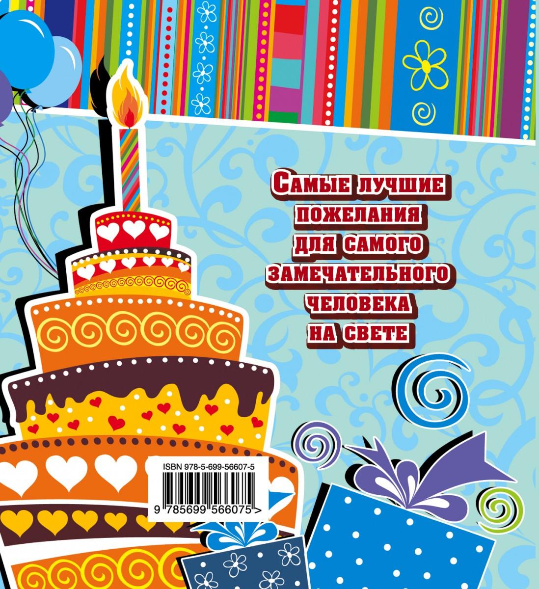 Поздравления с днём рождения прекрасному человеку 24