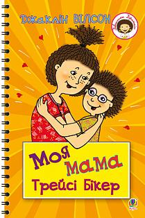 Купить Современная проза, Моя мама Трейсі Бікер, Навчальна книга Богдан