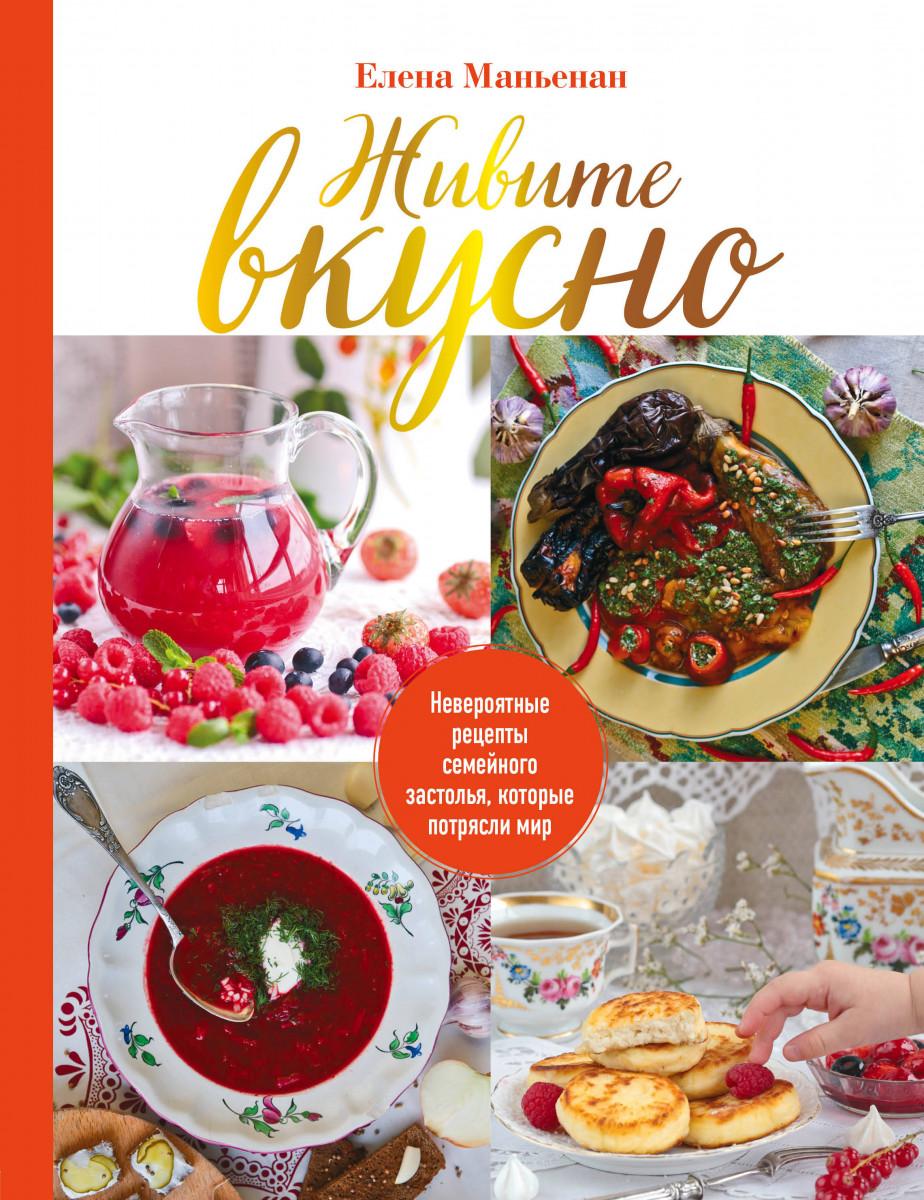 Купить Живите вкусно! Невероятные рецепты семейного застолья, которые потрясли мир, Эксмо