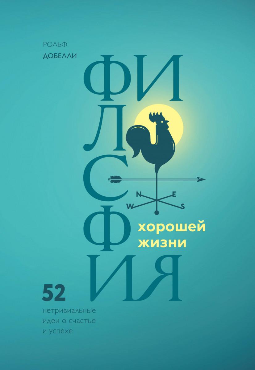 Купить Философия хорошей жизни. 52 нетривиальных идеи о счастье и успехе, Манн, Иванов и Фербер