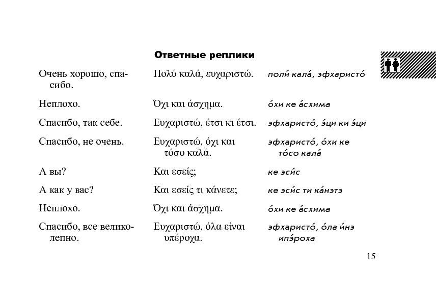 поздравления на греческом с переводом питании обязательно должны