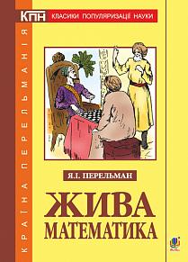 Купить Обучение, Жива математика, Навчальна книга Богдан