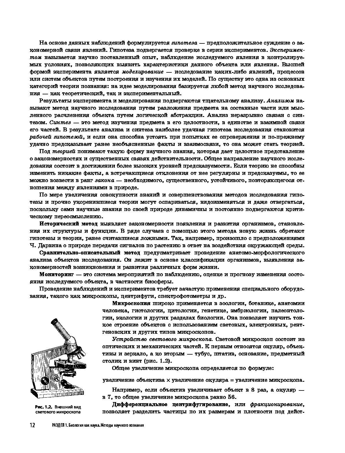 егэ биология универсальный справочник скачать