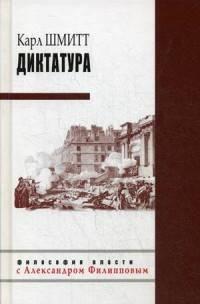 Купить История, политика, Диктатура, Рипол Классик